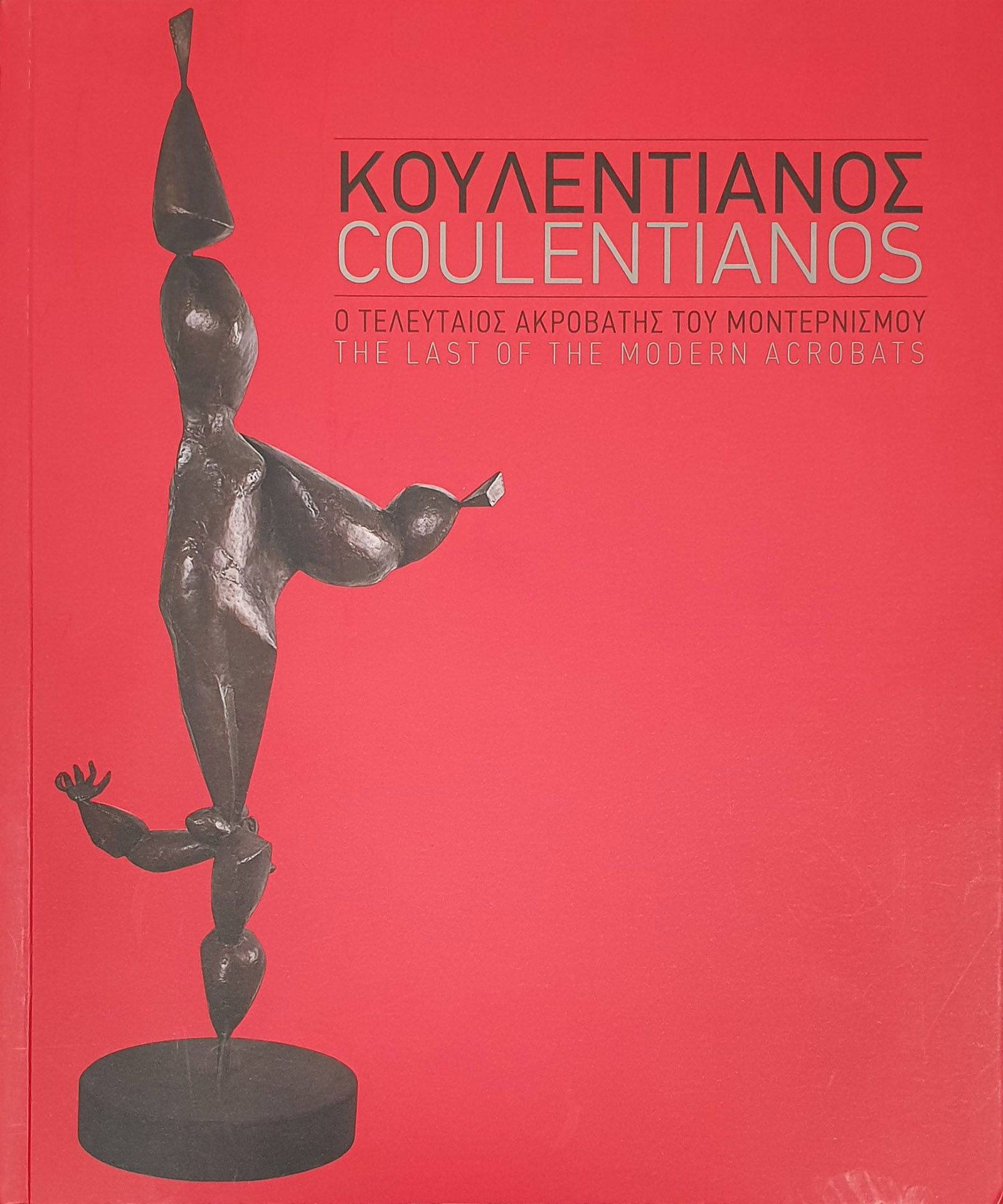 1. COULENTIANOS - THE LAST OF MODERN ACROBATS - ATHENS[2012]